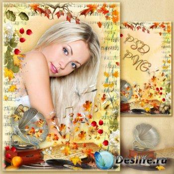 Рамка для фото - Блюз опадающих листьев