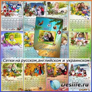Перекидной настенный календарь на 2017 год - 12 месяцев для ваших фото