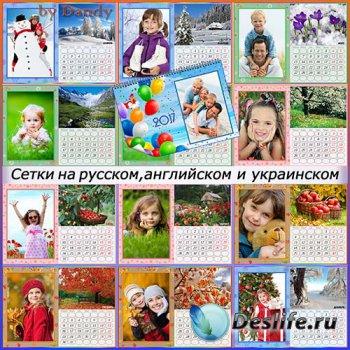 Перекидной настенный календарь на 2017 год - 12 месяцев детский
