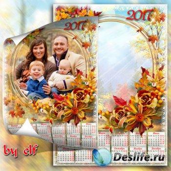 календарь 2017, осенний, осень, семейный, Октябрь