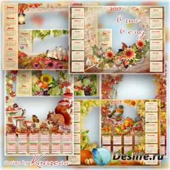 Романтические осенние календари png на 2017 год с рамками для фото - Осень  ...
