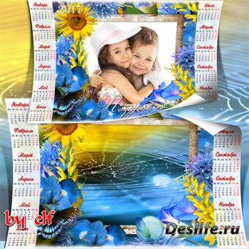 Календарь-рамка на 2017 год  - Поздравляю