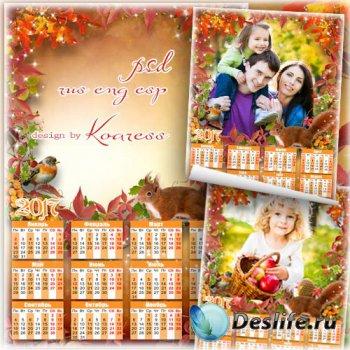 Календарь на 2017 год с вырезом для фото - Прогулка по осеннему парку