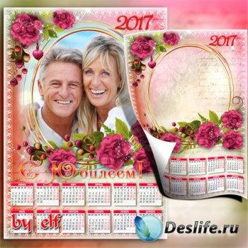 Праздничный календарь на 2017 год с вырезом для фото - С Юбилеем