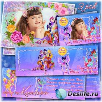 Набор для детского дня рождения - Пригласительный и рамка для фото с феями  ...