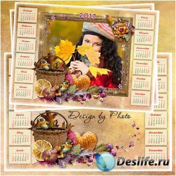 Календарь-рамка на 2017 год - Поздняя осень