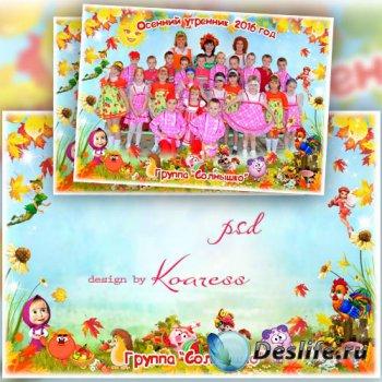 Детская рамка для фото группы - Осенний утренник в детском саду