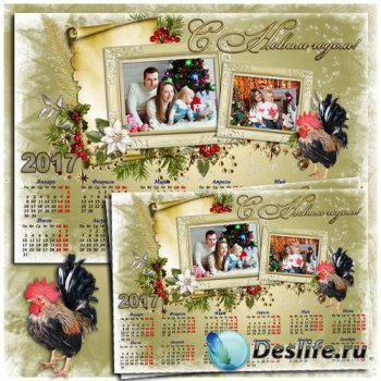 Календарь с рамками для фото - Новогодние чудеса
