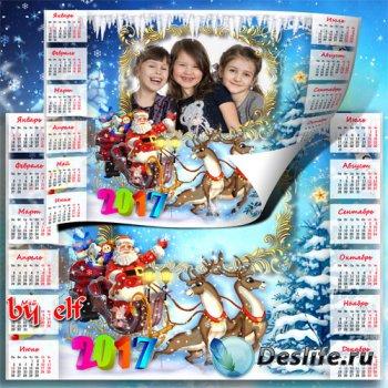 Детский новогодний календарь на 2017 год - Дед Мороз спешит к нам в гости