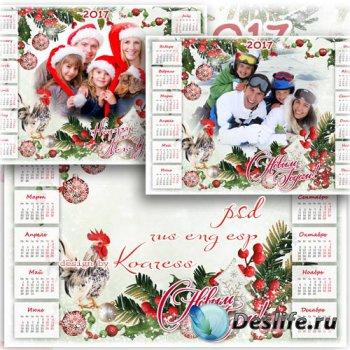 Календарь на 2017 год с рамкой для фотошопа - Год Петуха