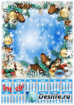 Новогодний календарь на 2017 год - Когда часы 12 бьют