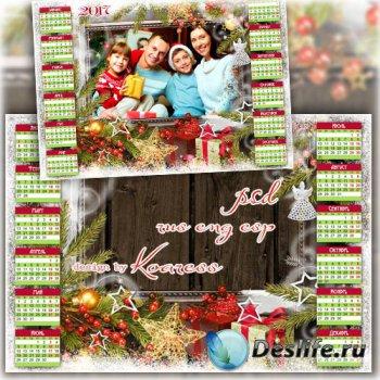 Семейный зимний календарь на 2017 год с рамкой для фотошопа - Теплые праздн ...