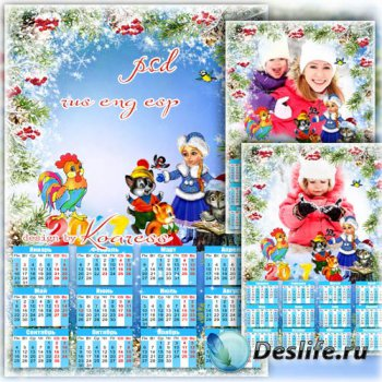 Зимний календарь на 2017 год с фоторамкой - Снегурочка и ее друзья