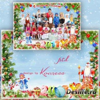 Фоторамка для фото группы на новогоднем утреннике в детском саду