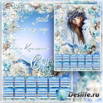 Календарь на 2017 год с рамкой для фото - Морозное утро
