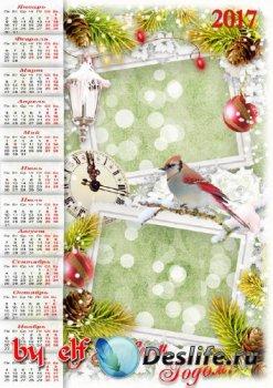 Новогодний календарь на 2017 год - Счастья в вашем доме