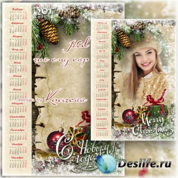 Романтический новогодний календарь-рамка на 2017 год - Сказочное настроение