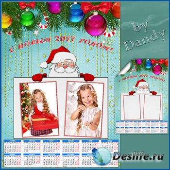 Календарь на 2017 год - С Новым годом