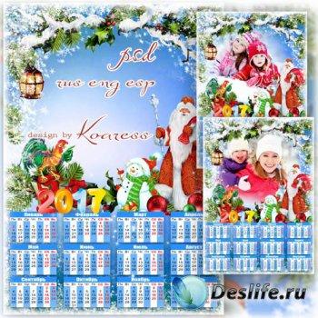 Зимний календарь на 2017 год с фоторамкой - Дед Мороз несет подарки нам на  ...