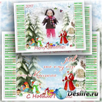 Зимний календарь-рамка для фото на 2017 год - Шел по лесу Дед Мороз
