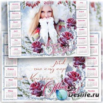 Новогодний календарь на 2017 год с рамкой для фото - Красавица Зима