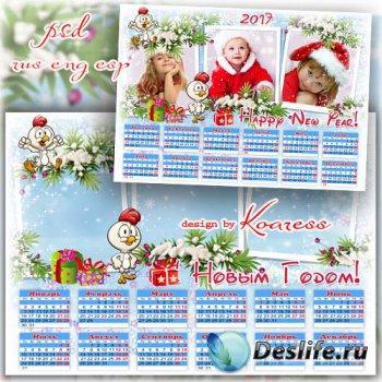 Зимний календарь-рамка для фото на 2017 год - Озорные петушки