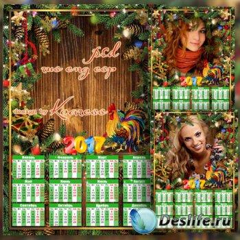 Календарь на 2017 год с фоторамкой - Яркий праздник новогодний к нам стучит ...