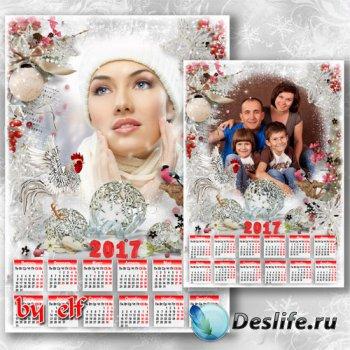 Календарь на 2017 год с рамкой для фото - Белым снегом самым чистым в дом с ...