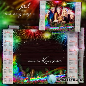 Новогодний праздничный календарь-рамка на 2017 год - Фейерверк на Новый Год