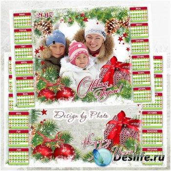 Календарь - рамка на 2017 год - Стучится в двери праздник