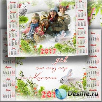 Семейный календарь на 2017 год с фоторамкой - Замела зима тропинки