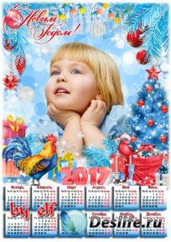 Календарь рамка на 2017 год с символом года петухом - Пусть Новый год напол ...