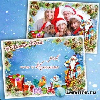 Поздравительная новогодняя открытка с фоторамкой - Скоро праздник наш любим ...