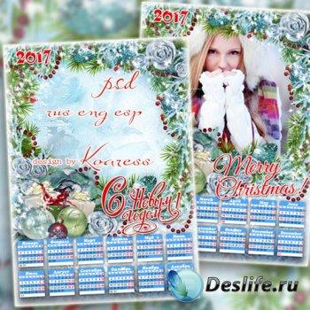 Зимний календарь-фоторамка на 2017 год - Серебристый снег кружится