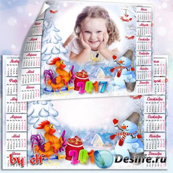 Детский календарь-рамка на 2017 год - В Новый год с Петушком