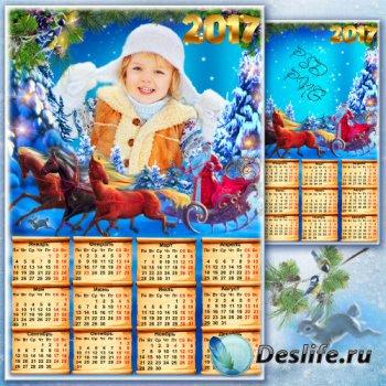 Календарь с рамкой на 2017 год - Мчится тройка удалая
