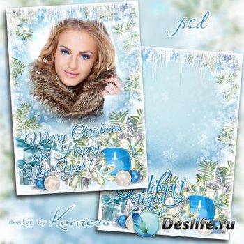 Новогодняя открытка-рамка для фотошопа - Каждый Новый Год как сказка