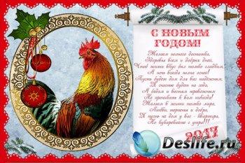 Открытка к Новому году Петуха с поздравлением