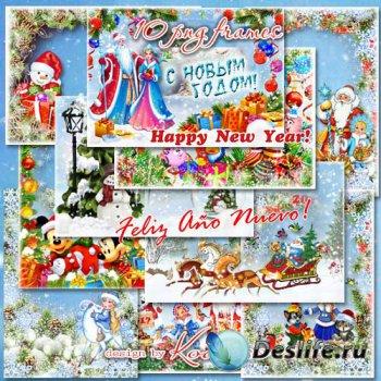 Новогодние открытки с фоторамками - Долгожданный Новый Год мы встречаем вме ...