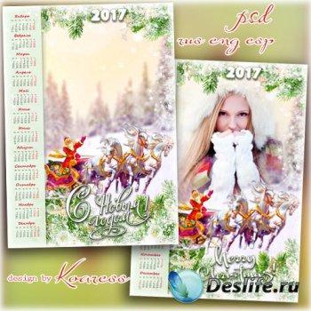Календарь на 2017 год с рамкой для фотошопа - Мчит по лесу Дед Мороз