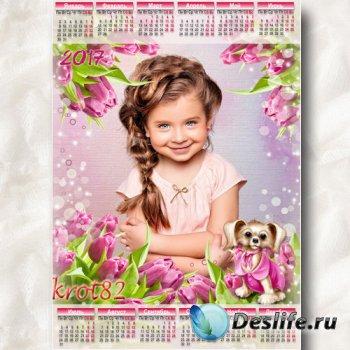 Детский календарь на 2017 год к 8 марту – В окружении тюльпанов