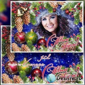Праздничная открытка с рамкой для фотошопа - Пусть Новый Год исполнит все м ...
