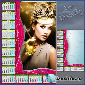 Шаблон календаря на 2017 год  - Гламурный стиль
