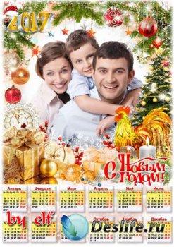 Календарь на 2017 год с рамкой для фотошопа - Новый год во всю к нам мчится