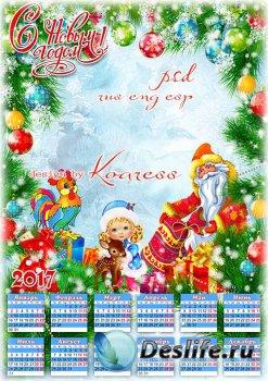 Календарь на 2017 год с фоторамкой - Принес подарки Дед Мороз