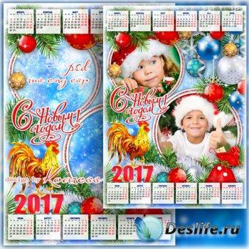 Детский новогодний календарь на 2017 год с рамкой для фото - Здравствуй, пр ...