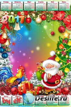 Новогодний календарь на 2017 год с петухом - В Новый год пусть Дед Мороз ва ...