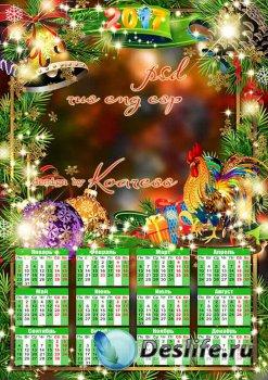 Праздничный календарь на 2017 год с рамкой для фото - Пусть праздник сияет  ...