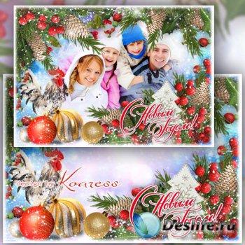 Новогодняя праздничная открытка с рамкой для фото - Всех друзей поздравим с ...