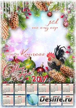 Новогодний календарь на 2017 год с фоторамкой и символом года - Пусть гряду ...